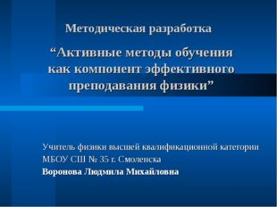 """""""Активные методы обучения как компонент эффективного преподавания физики"""" Учи"""