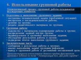 6. Использование групповой работы 1.Подготовка к выполнению группового задан