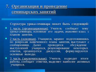 7. Организация и проведение семинарских занятий Структура урока-семинара мож