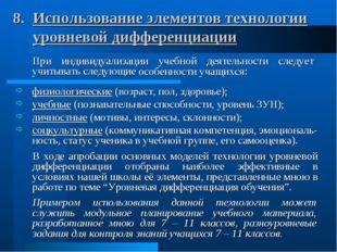 8. Использование элементов технологии уровневой дифференциации физиологически
