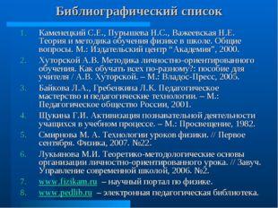 Библиографический список Каменецкий С.Е., Пурышева Н.С., Важеевская Н.Е. Теор