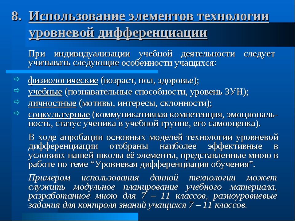 8. Использование элементов технологии уровневой дифференциации физиологически...