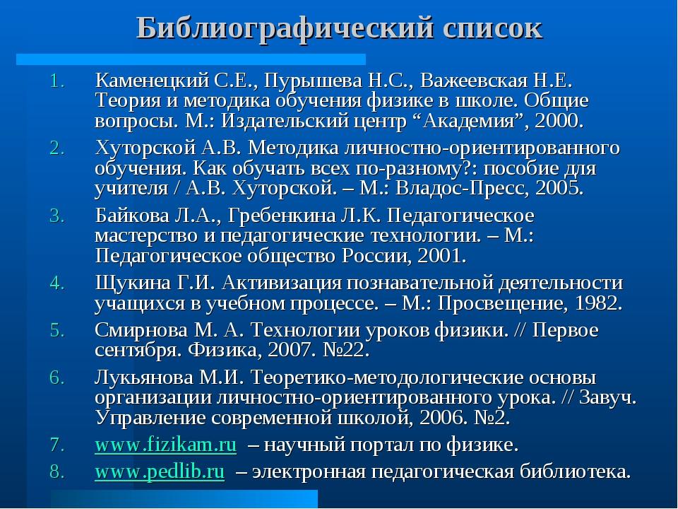 Библиографический список Каменецкий С.Е., Пурышева Н.С., Важеевская Н.Е. Теор...