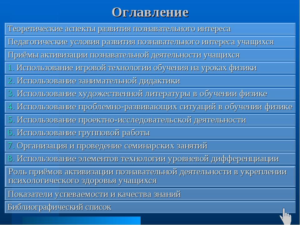 Оглавление Теоретические аспекты развития познавательного интереса Педагогиче...