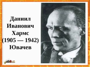Даниил Иванович Хармс (1905— 1942) Ювачев