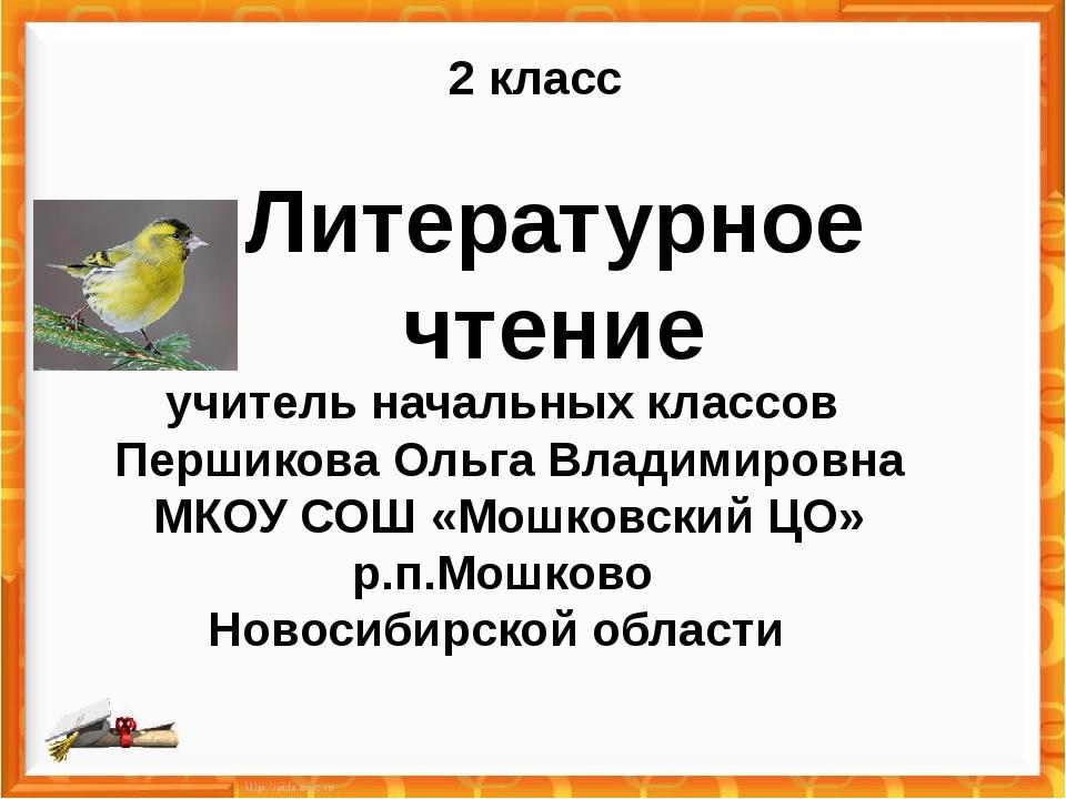 Литературное чтение 2 класс учитель начальных классов Першикова Ольга Владими...