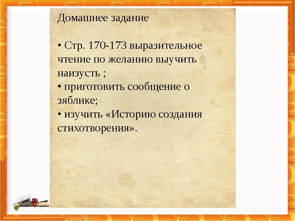 Домашнее задание • Стр. 170-173 выразительное чтение по желанию выучить наизу...