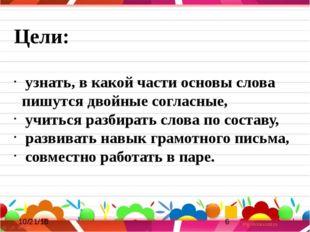 Цели: узнать, в какой части основы слова пишутся двойные согласные, учиться