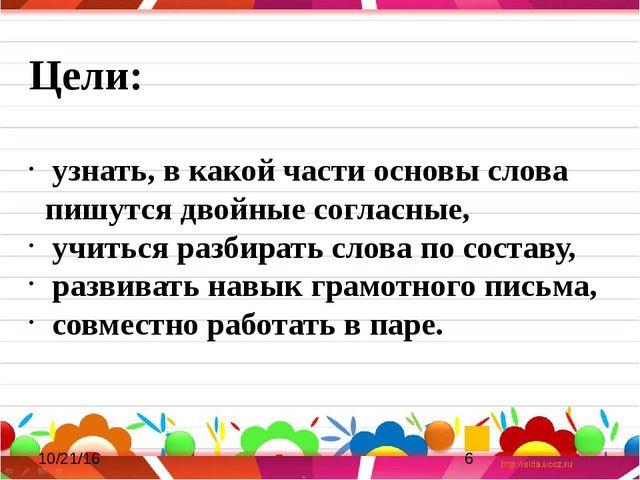 Цели: узнать, в какой части основы слова пишутся двойные согласные, учиться...