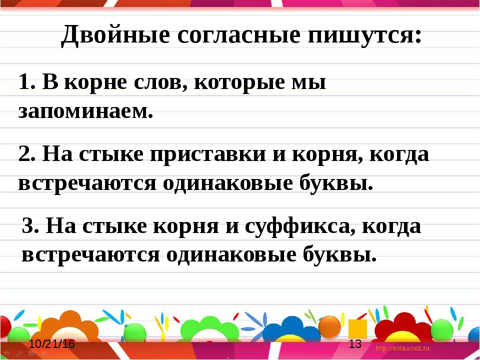 Конспект урока по русскому языку зеленина хохлов 3 класс состав слова.перенос слов