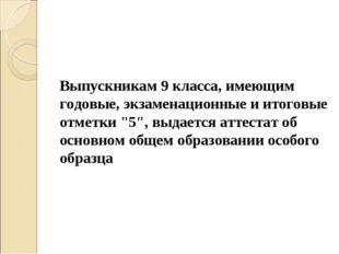 """Выпускникам 9 класса, имеющим годовые, экзаменационные и итоговые отметки """"5"""