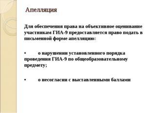 Апелляция Для обеспечения права на объективное оценивание участникам ГИА-9 пр