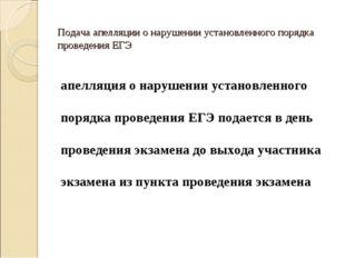 Подача апелляции о нарушении установленного порядка проведения ЕГЭ апелляция