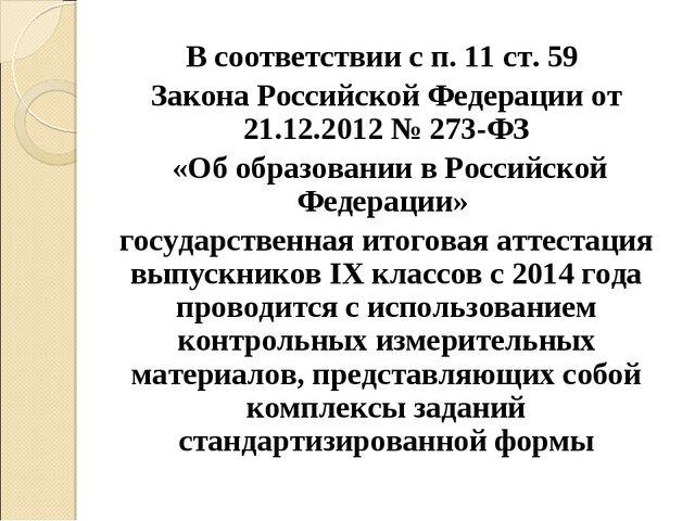 В соответствии с п. 11 ст. 59 Закона Российской Федерации от 21.12.2012 № 273...