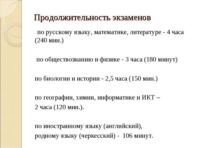 Продолжительность экзаменов по русскому языку, математике, литературе - 4 час...