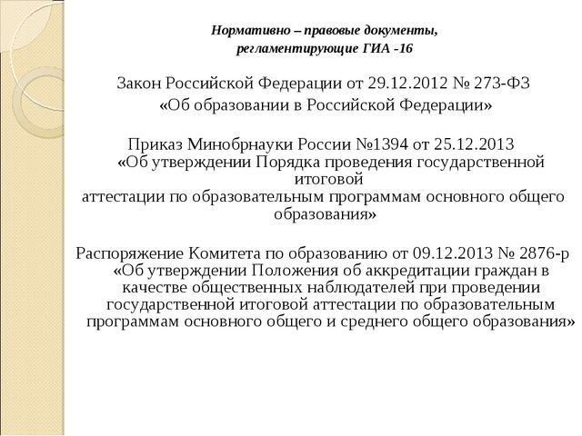 Нормативно – правовые документы, регламентирующие ГИА -16 Закон Российской...