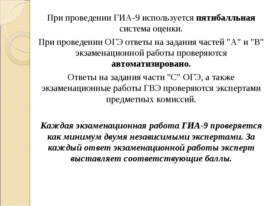 При проведении ГИА-9 используется пятибалльная система оценки. При проведении...