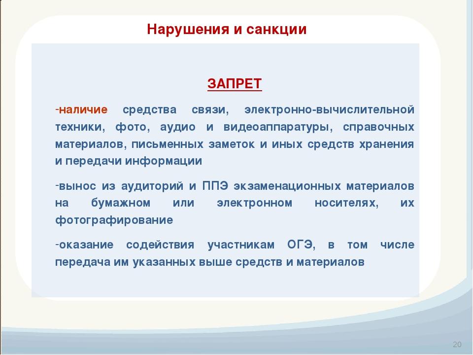 Нарушения и санкции * ЗАПРЕТ наличие средства связи, электронно-вычислительно...