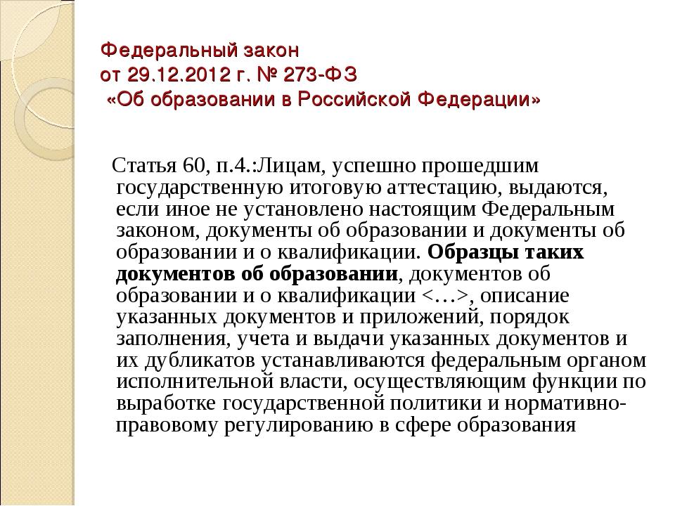 Федеральный закон от 29.12.2012 г. № 273-ФЗ «Об образовании в Российской Феде...