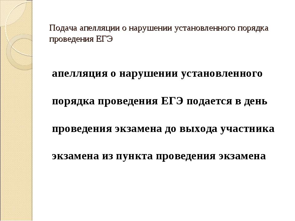 Подача апелляции о нарушении установленного порядка проведения ЕГЭ апелляция...
