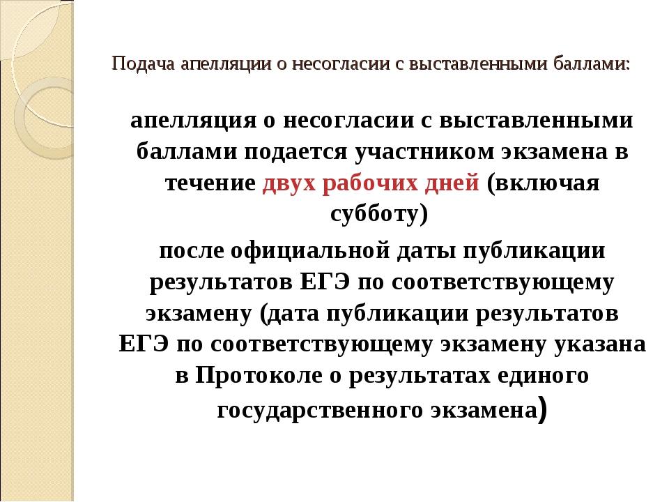 Подача апелляции о несогласии с выставленными баллами: апелляция о несогласии...