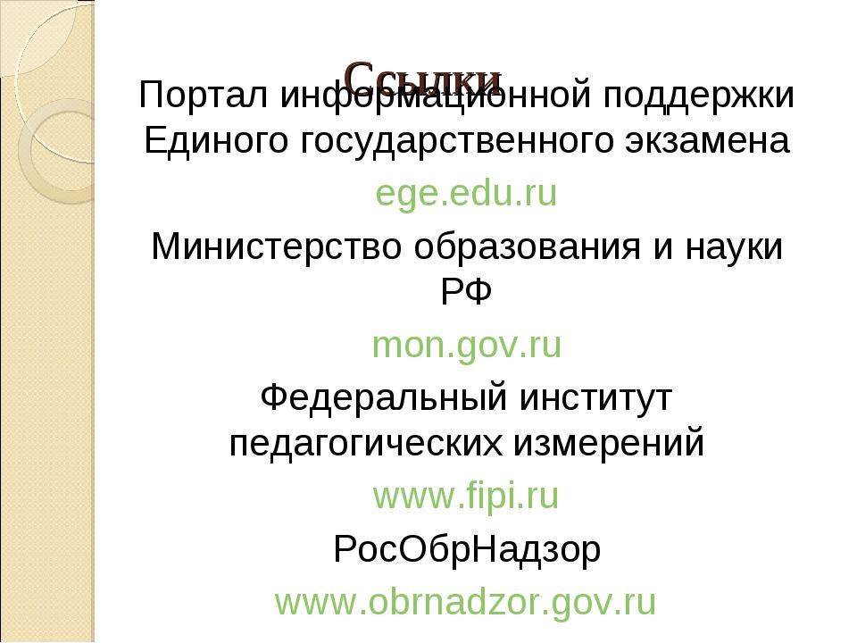 Ссылки Портал информационной поддержки Единого государственного экзамена ege....