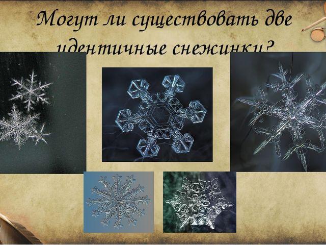 Могут ли существовать две идентичные снежинки?