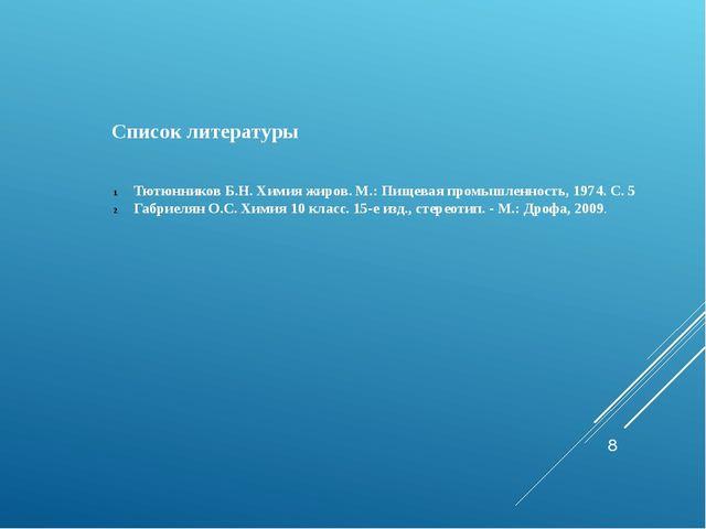 Список литературы Тютюнников Б.Н. Химия жиров. М.: Пищевая промышленность, 19...