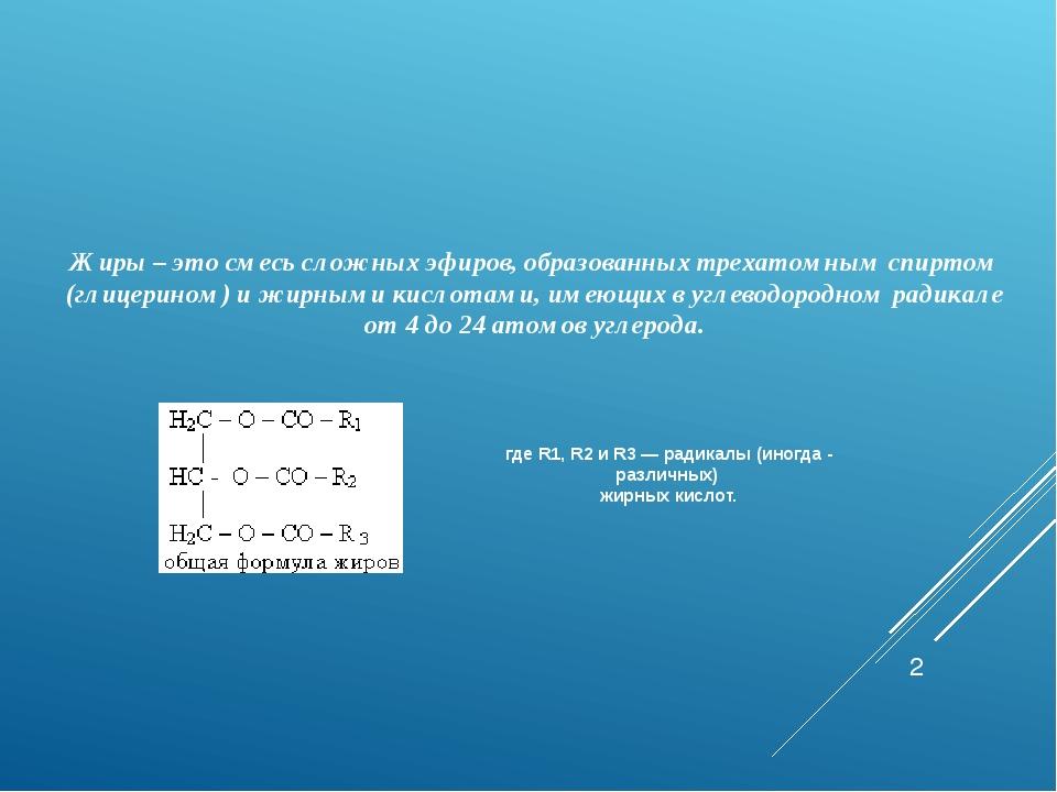 Жиры –это смесь сложных эфиров, образованных трехатомным спиртом (глицерином...