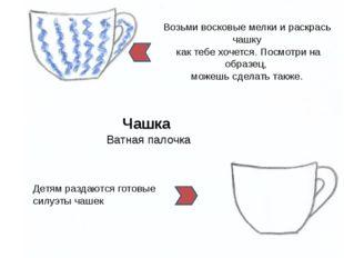 Чашка восковые мелки Детям раздаются готовые силуэты чашек Возьми восковые м