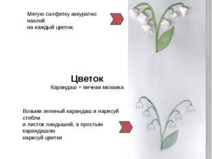 Цветок Фломастер + мятая салфетка Возьми зеленый фломастер и нарисуй стебли и