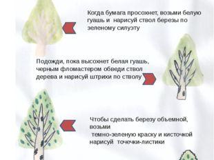 Дерево Рисование по мокрой бумаге Намочи кисточкой лист бумаги, возьми с све