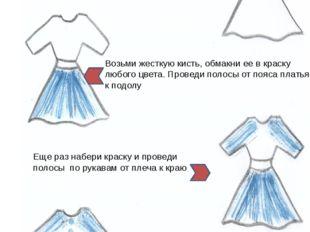 Платье Жесткая полусухая кисть Педагог предлагает детям готовый силуэт плать
