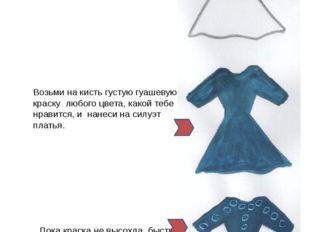 Платье Краска + зубочистка Возьми трафарет платья и обведи его на белый лист