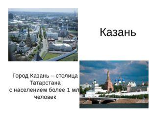 Город Казань – столица Татарстана с населением более 1 млн человек Казань