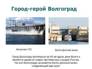 Город Волгоград протянулся на 60 км вдоль реки Волги и является одним из самы