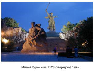 Мамаев Курган – место Сталинградской битвы.