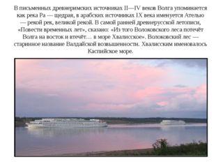В письменных древнеримских источниках II—IV веков Волга упоминается как река