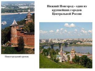 Нижегородский кремль Нижний Новгород - один из крупнейших городов Центральной