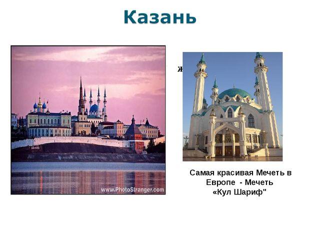 """жителей жителей Самая красивая Мечеть в Европе - Мечеть «Кул Шариф"""""""