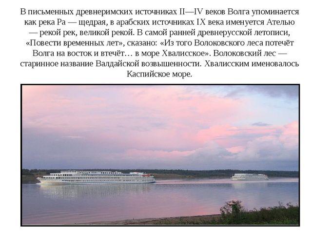 В письменных древнеримских источниках II—IV веков Волга упоминается как река...