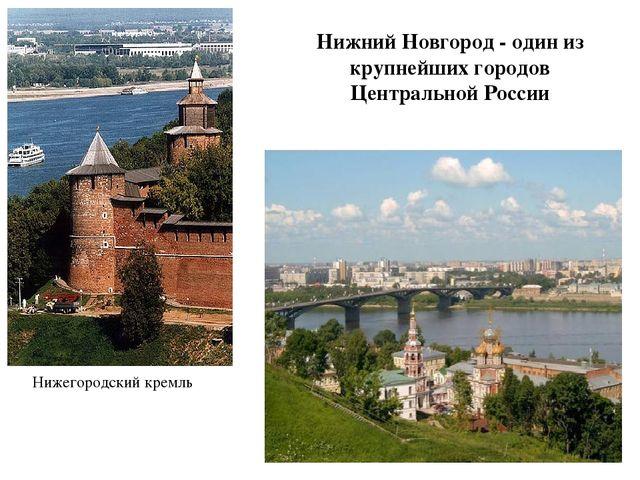 Нижегородский кремль Нижний Новгород - один из крупнейших городов Центральной...