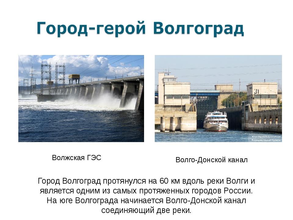 Город Волгоград протянулся на 60 км вдоль реки Волги и является одним из самы...