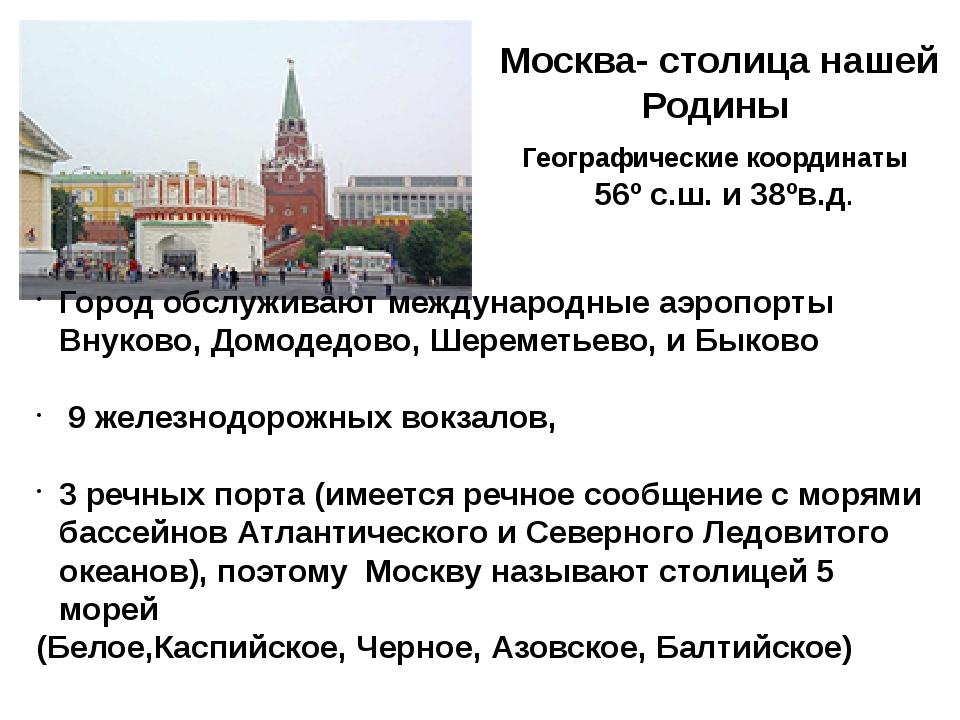Москва- столица нашей Родины Географические координаты 56º с.ш. и 38ºв.д. Го...