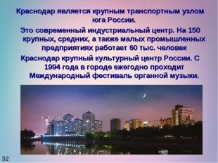 Краснодар является крупным транспортным узлом юга России. Это современный инд