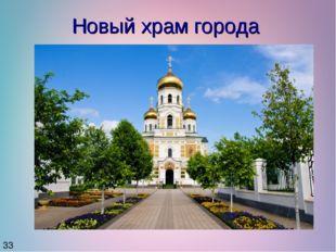 Новый храм города 33