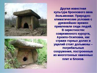 Другая известная культура бронзового века дольменная. Природно-климатические