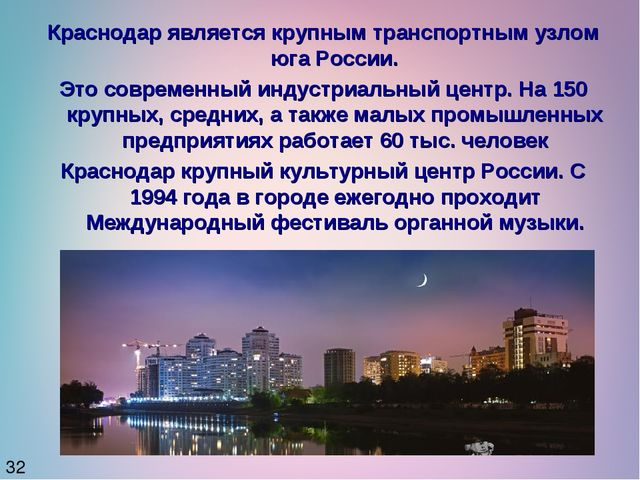Краснодар является крупным транспортным узлом юга России. Это современный инд...