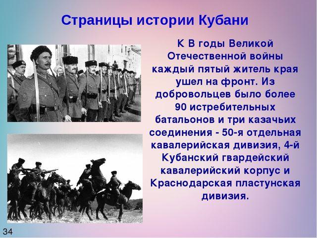 Страницы истории Кубани 34 К В годы Великой Отечественной войны каждый пятый...