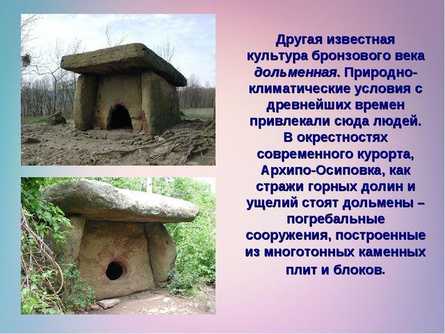 Другая известная культура бронзового века дольменная. Природно-климатические...